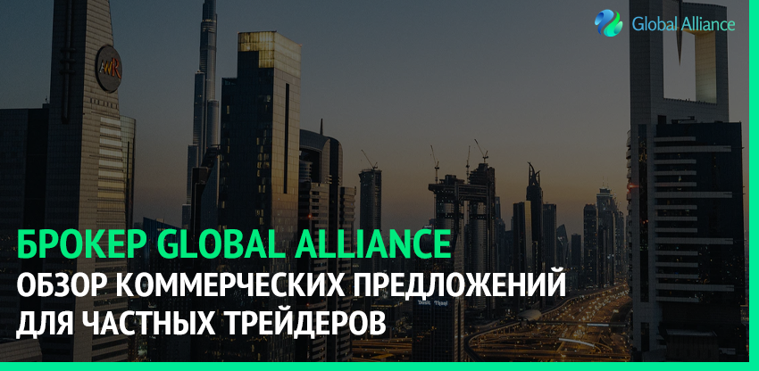 Global Allinace