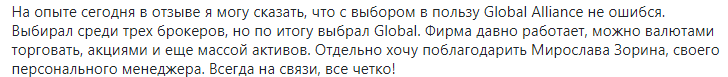 отзывы о Global Alliance
