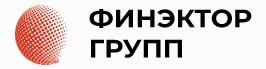 Финэктор Групп