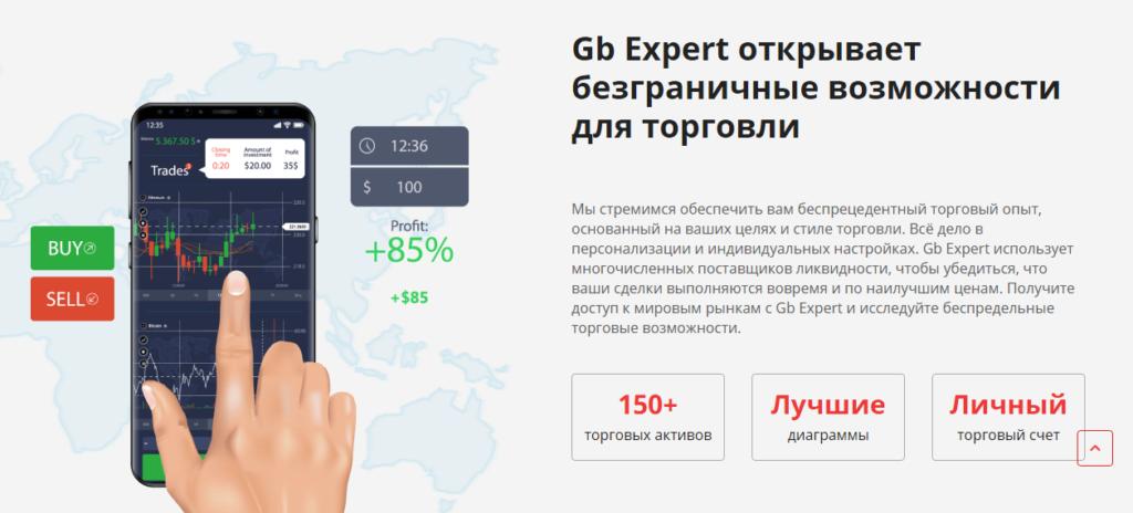 GB Expert